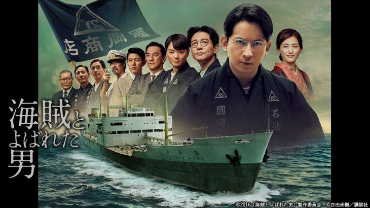 海賊と呼ばれた男 起業家 途上国