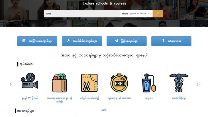 ミャンマー初キャリア情報プラットフォーム