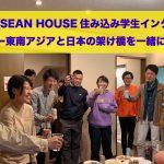ASEAN HOUSE住み込み学生インターン募集!ー東南アジアと日本の架け橋を一緒に創ろう!ー