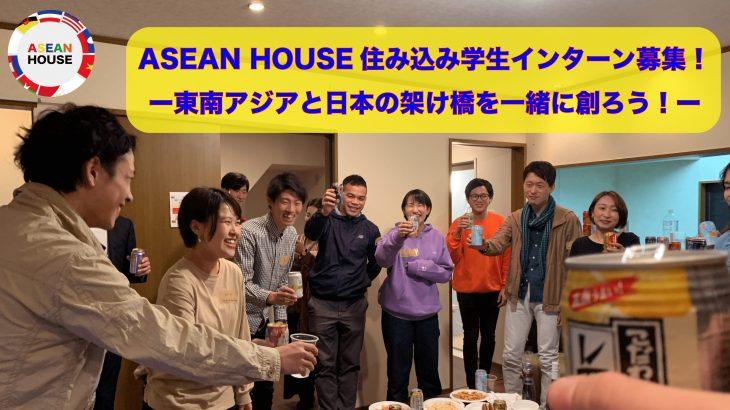 ASEAN HOUSE 学生インターン