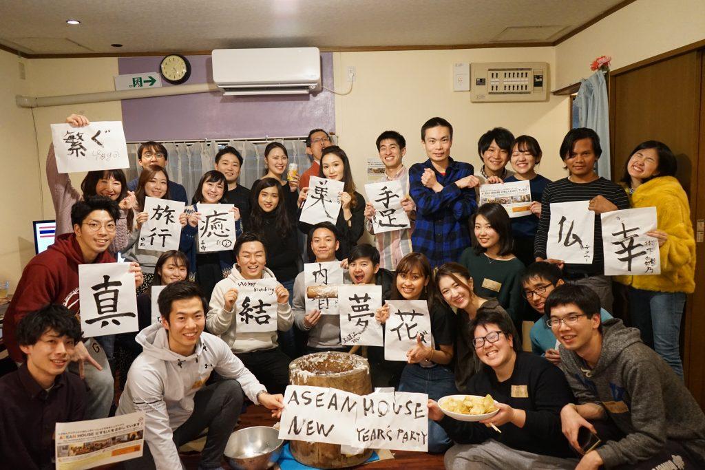 東南アジア人と日本人の交流イベント