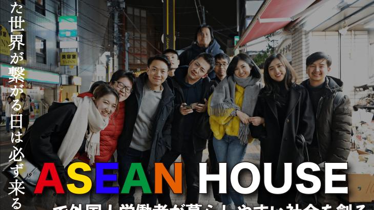 外国人労働者と地域の融合を目指す国際交流シェアハウス『ASEAN HOUSE』概要紹介!